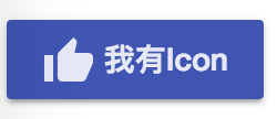 https://wellwind.idv.tw/blog/2017/12/22/angular-material-04-buttons/04-button-with-icon.png