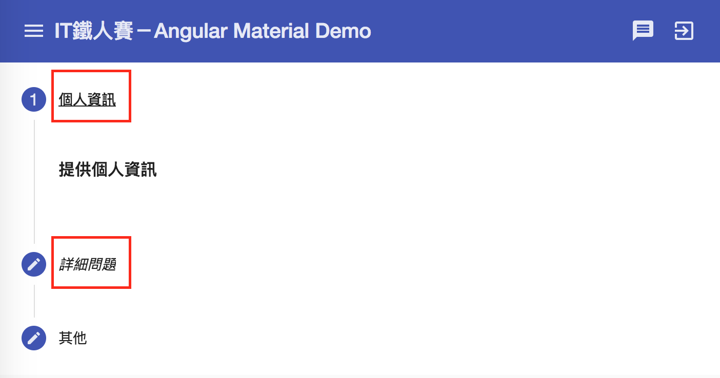Angular Material完全攻略] Day 09 - 打造問卷頁面(1) - Stepper