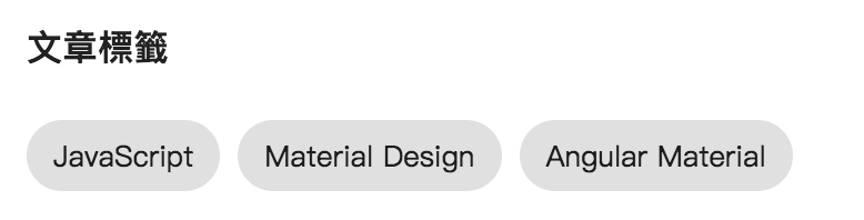 Angular Material完全攻略] Day 20 - 設計一個部落格(5) - Chip、Tooltip